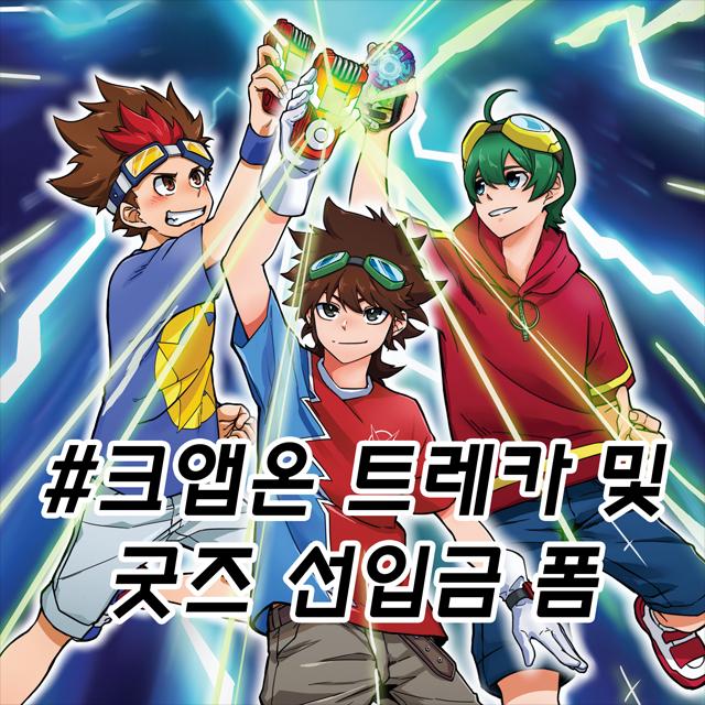 #크앱온  행사 굿즈 선입금 폼